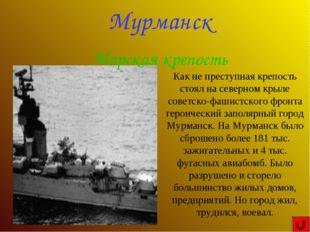 Мурманск Морская крепость Как не преступная крепость стоял на северном крыле