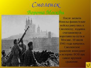 Смоленск Ворота Москвы После захвата Минска фашистские войска ринулись к Смол