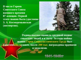 В числе Героев Советского Союза военного времени 87 женщин. Первой этого зван