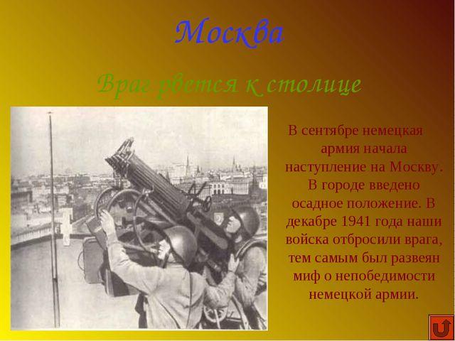 В сентябре немецкая армия начала наступление на Москву. В городе введено осад...