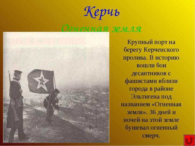 Керчь Огненная земля Крупный порт на берегу Керченского пролива. В историю во...