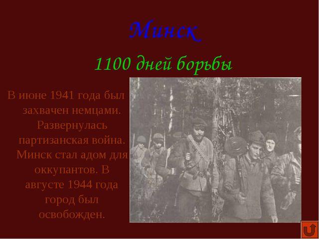 В июне 1941 года был захвачен немцами. Развернулась партизанская война. Минск...