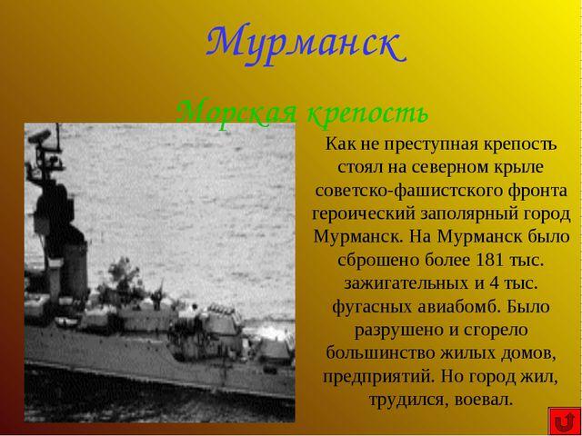 Мурманск Морская крепость Как не преступная крепость стоял на северном крыле...