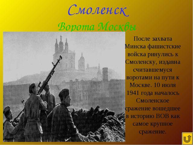 Смоленск Ворота Москвы После захвата Минска фашистские войска ринулись к Смол...