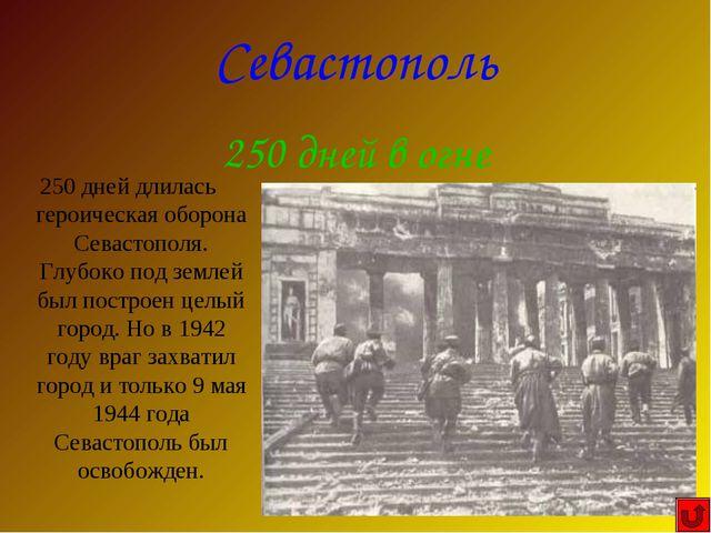 250 дней длилась героическая оборона Севастополя. Глубоко под землей был пост...