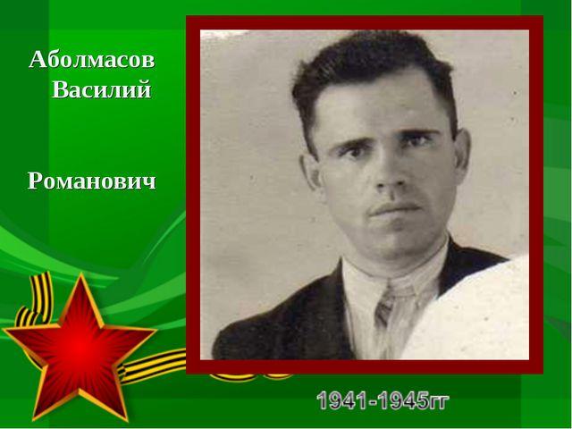 Аболмасов Василий Романович