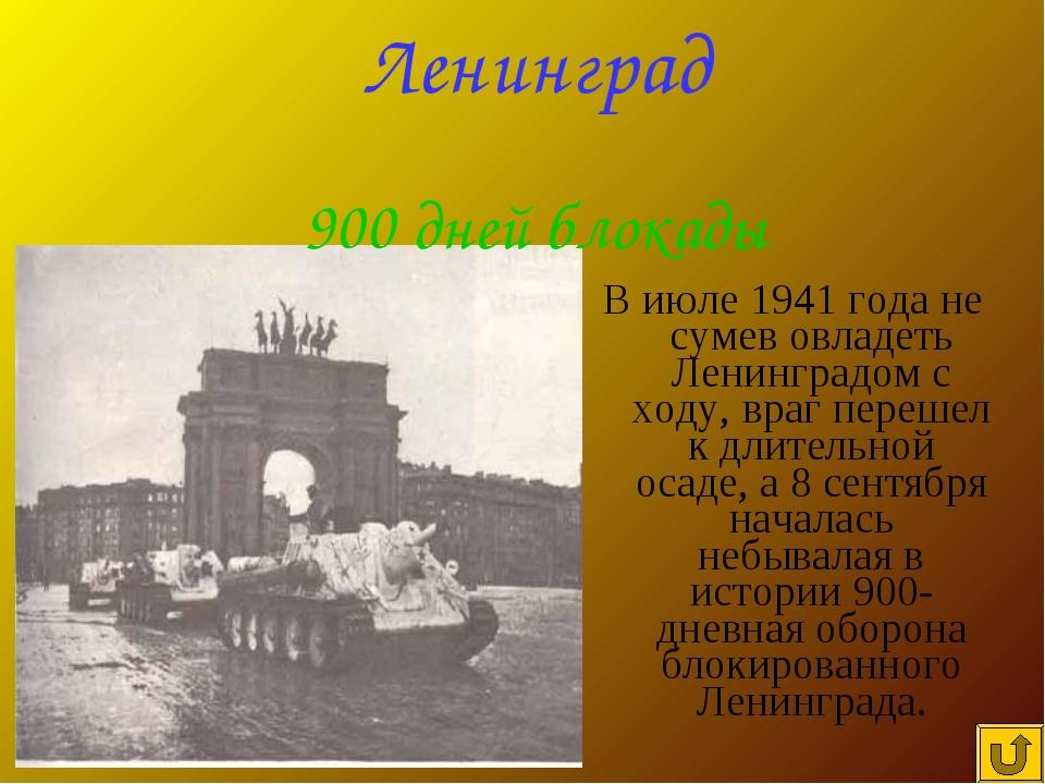 В июле 1941 года не сумев овладеть Ленинградом с ходу, враг перешел к длител...