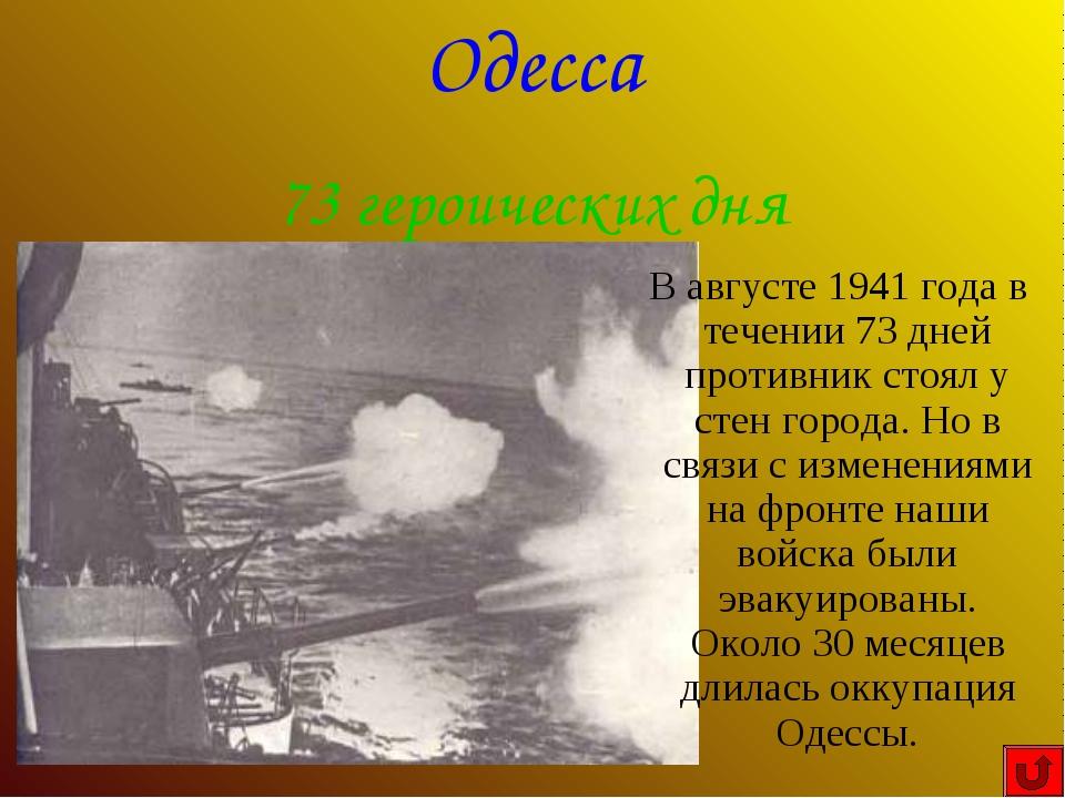 В августе 1941 года в течении 73 дней противник стоял у стен города. Но в св...