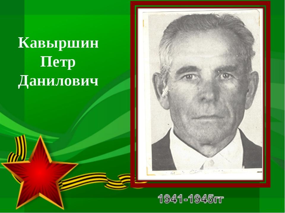 Кавыршин Петр Данилович