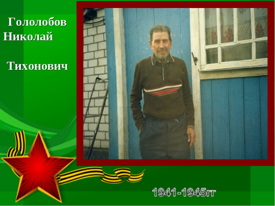 Гололобов Николай Тихонович