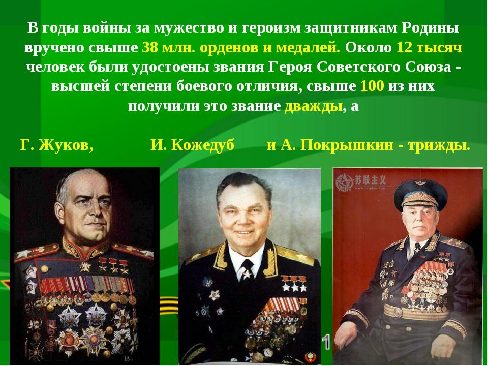 В годы войны за мужество и героизм защитникам Родины вручено свыше 38 млн. ор...