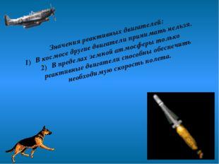 Значения реактивных двигателей: В космосе другие двигатели принимать нельзя.