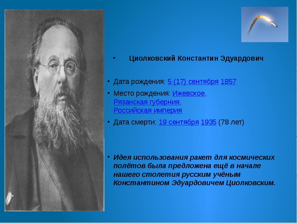 Циолковский Константин Эдуардович Дата рождения: 5(17)сентября 1857 Место р...