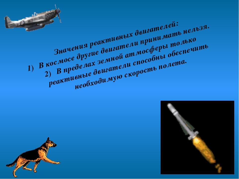 Значения реактивных двигателей: В космосе другие двигатели принимать нельзя....