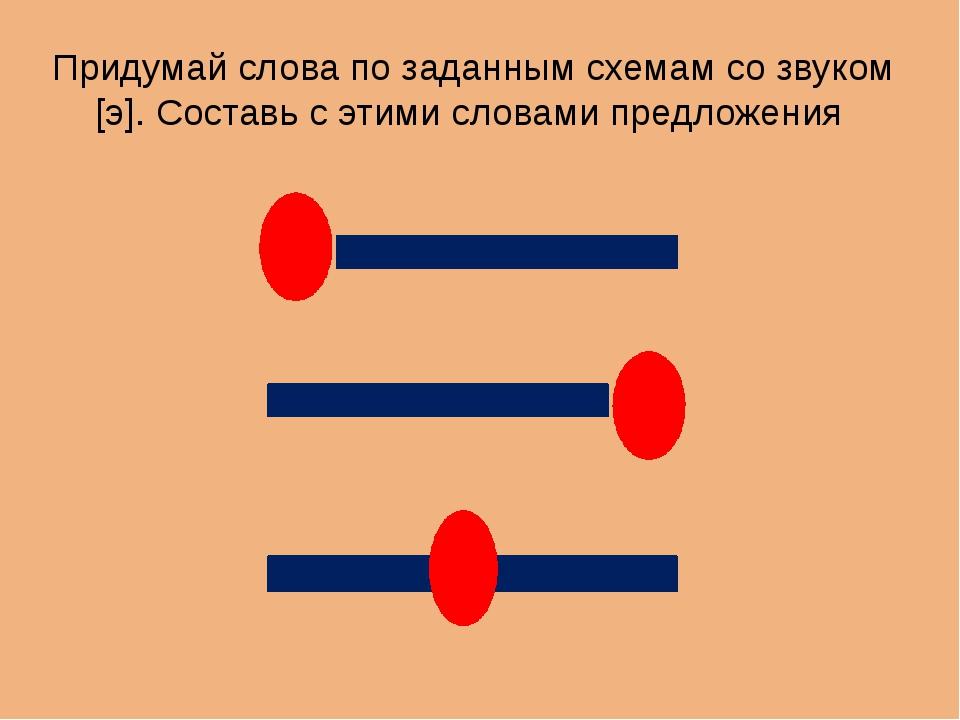 Придумай слова по заданным схемам со звуком [э]. Составь с этими словами пред...