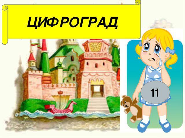 11 ЦИФРОГРАД 11