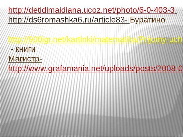 http://detidimaidiana.ucoz.net/photo/6-0-403-3 http://ds6romashka6.ru/article...
