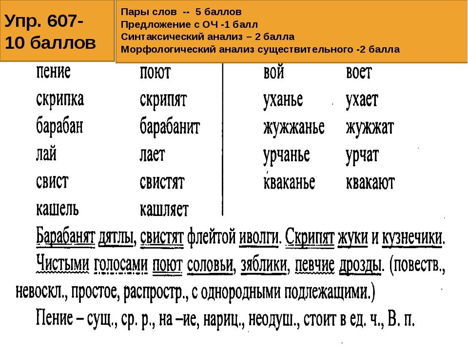 Упр. 607- 10 баллов Пары слов -- 5 баллов Предложение с ОЧ -1 балл Синтаксиче...