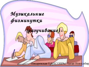 Музыкальные физминутки (разучивание) Писаревская Т.П.БСОШ№1 Баган Новосибирск