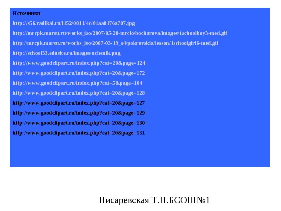 Источники http://s56.radikal.ru/i152/0811/4c/01aa8176a787.jpg http://mrcpk.ma...
