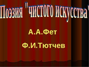 А.А.Фет Ф.И.Тютчев