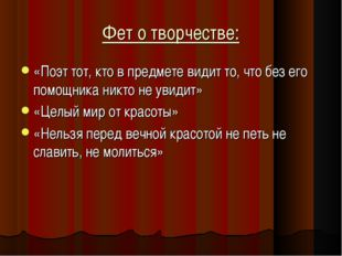 Фет о творчестве: «Поэт тот, кто в предмете видит то, что без его помощника н
