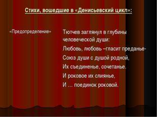Стихи, вошедшие в «Денисьевский цикл»: «Предопределение»Тютчев заглянул в гл
