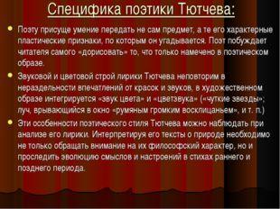 Специфика поэтики Тютчева: Поэту присуще умение передать не сам предмет, а те