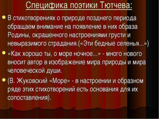 Специфика поэтики Тютчева: В стихотворениях о природе позднего периода обраща