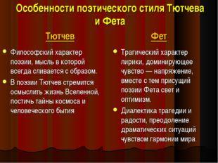 Особенности поэтического стиля Тютчева и Фета Тютчев Философский характер поэ