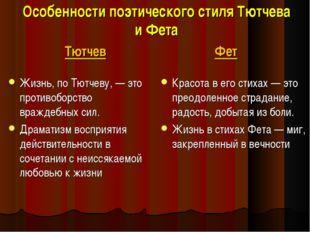 Особенности поэтического стиля Тютчева и Фета Тютчев Жизнь, по Тютчеву, — это
