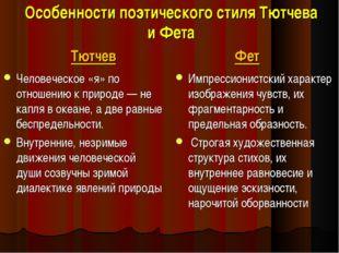 Особенности поэтического стиля Тютчева и Фета Тютчев Человеческое «я» по отно