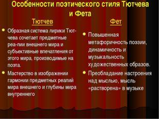Особенности поэтического стиля Тютчева и Фета Тютчев Образная система лирики