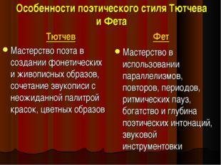 Особенности поэтического стиля Тютчева и Фета Тютчев Мастерство поэта в созда