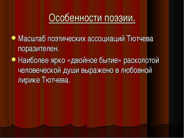 Особенности поэзии. Масштаб поэтических ассоциаций Тютчева поразителен. Наибо...