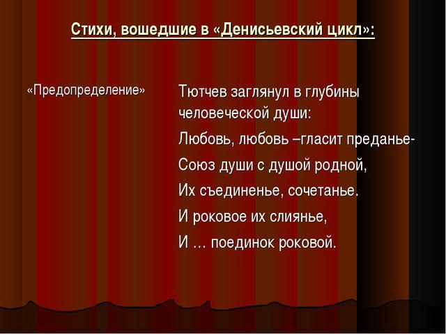 Стихи, вошедшие в «Денисьевский цикл»: «Предопределение»Тютчев заглянул в гл...