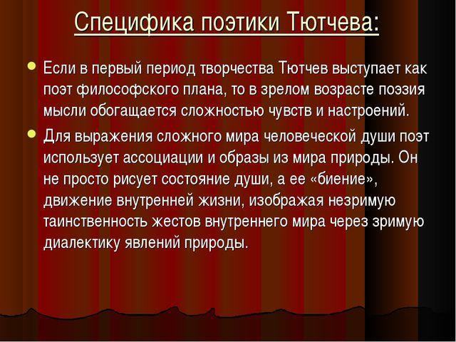 Специфика поэтики Тютчева: Если в первый период творчества Тютчев выступает к...