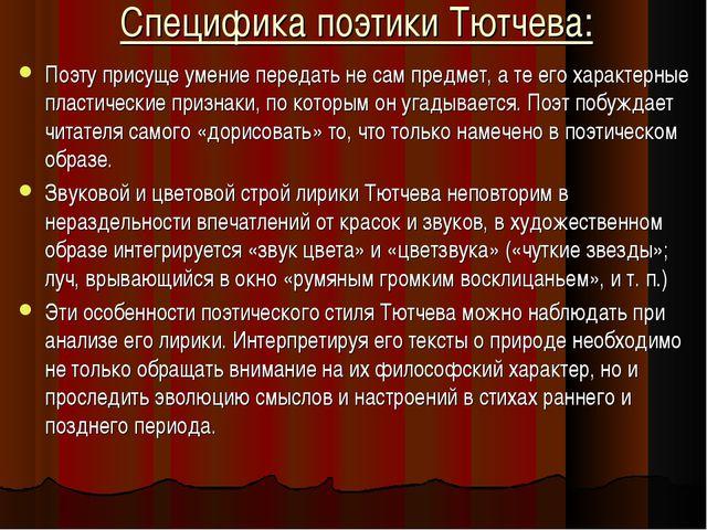 Специфика поэтики Тютчева: Поэту присуще умение передать не сам предмет, а те...