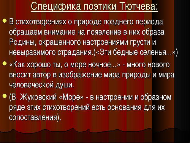 Специфика поэтики Тютчева: В стихотворениях о природе позднего периода обраща...