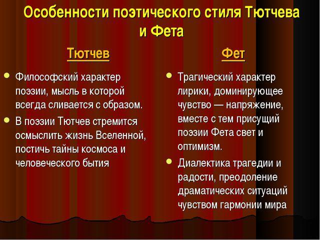 Особенности поэтического стиля Тютчева и Фета Тютчев Философский характер поэ...