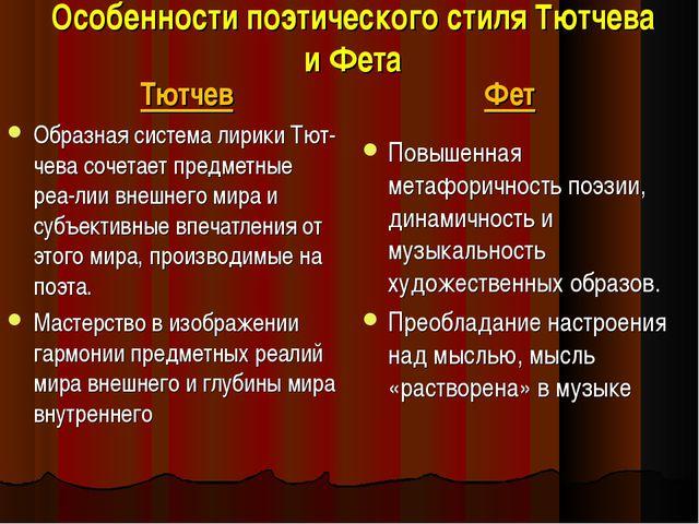 Особенности поэтического стиля Тютчева и Фета Тютчев Образная система лирики...