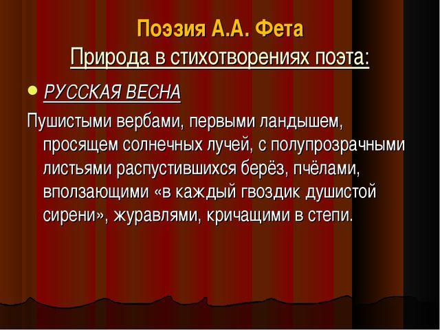 Поэзия А.А. Фета Природа в стихотворениях поэта: РУССКАЯ ВЕСНА Пушистыми верб...