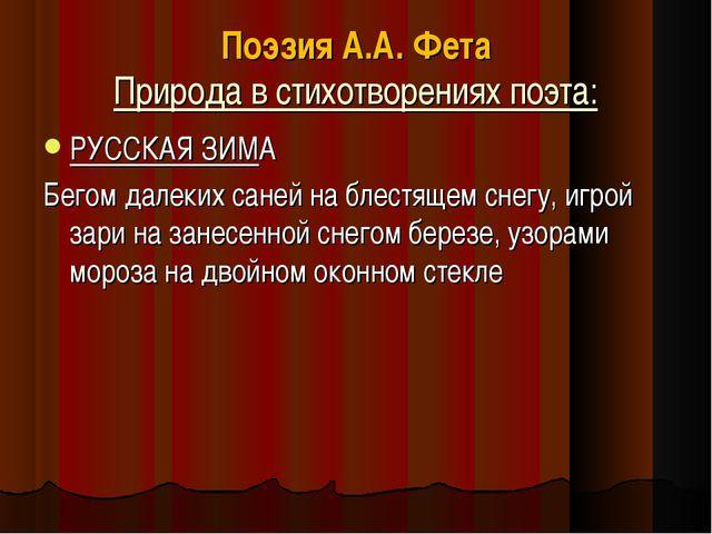 Поэзия А.А. Фета Природа в стихотворениях поэта: РУССКАЯ ЗИМА Бегом далеких с...