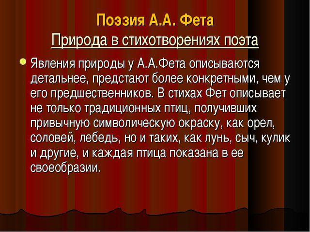 Поэзия А.А. Фета Природа в стихотворениях поэта Явления природы у А.А.Фета оп...