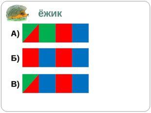 ёжик А) Б) В)