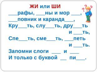 ЖИ или ШИ ___рафы, ___ны и мор ___, ___повник и каранда___, Кру___ть, слу___