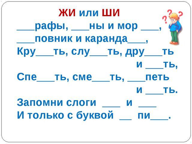 ЖИ или ШИ ___рафы, ___ны и мор ___, ___повник и каранда___, Кру___ть, слу___...
