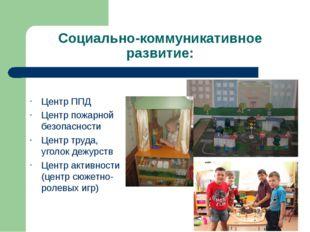 Социально-коммуникативное развитие: Центр ППД Центр пожарной безопасности Цен
