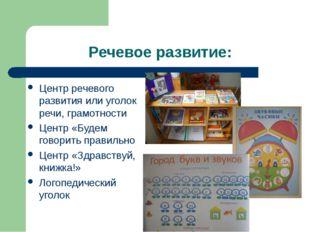 Речевое развитие: Центр речевого развития или уголок речи, грамотности Центр