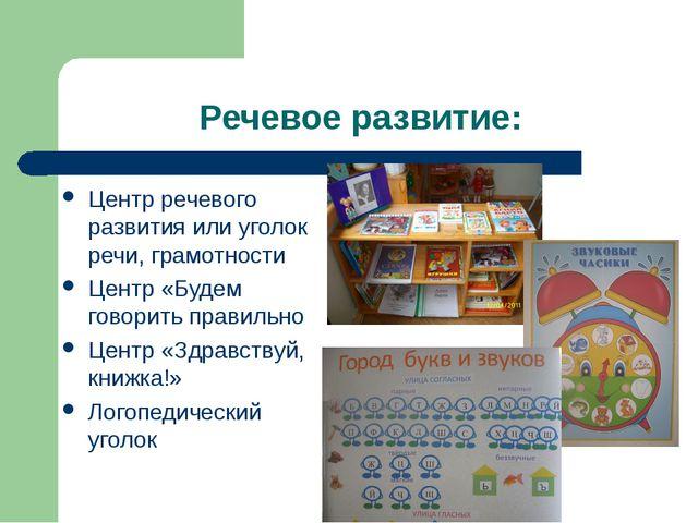 Речевое развитие: Центр речевого развития или уголок речи, грамотности Центр...